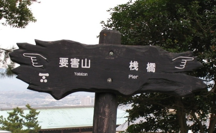 A sign on Miyajima pointing to the pier